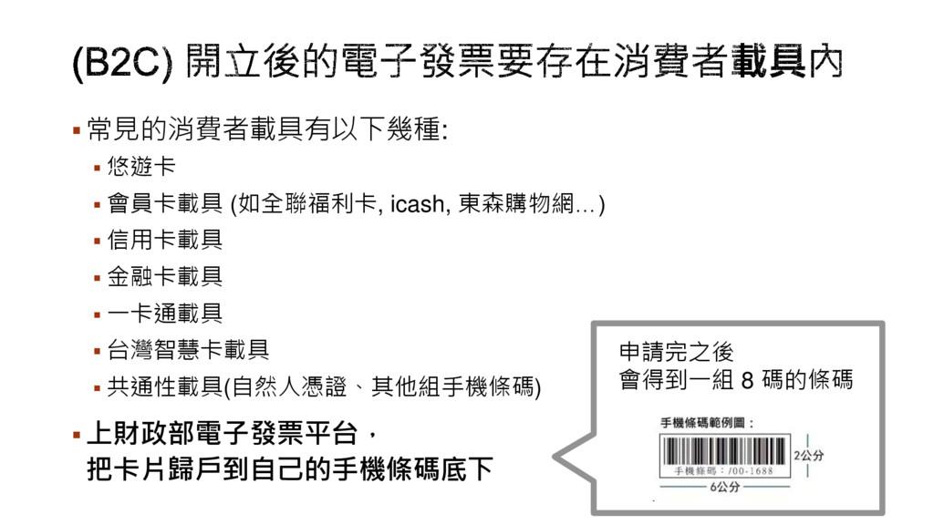 常見的消費者載具有以下幾種:  悠遊卡  會員卡載具 (如全聯福利卡, icash, 東...