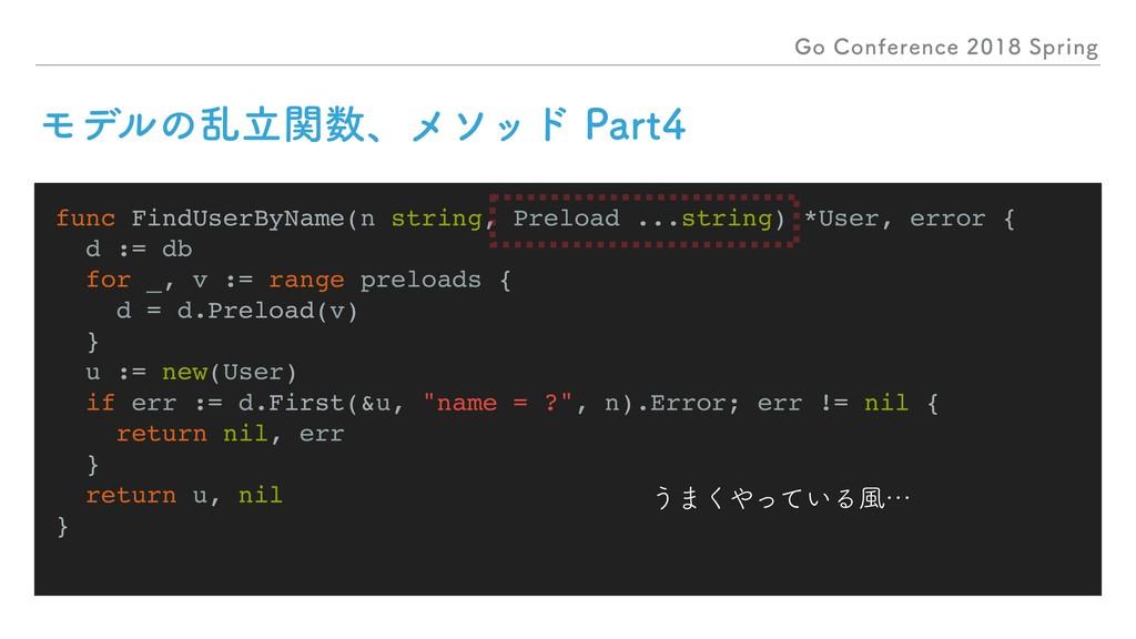 (P$POGFSFODF4QSJOH func FindUserByName(n...