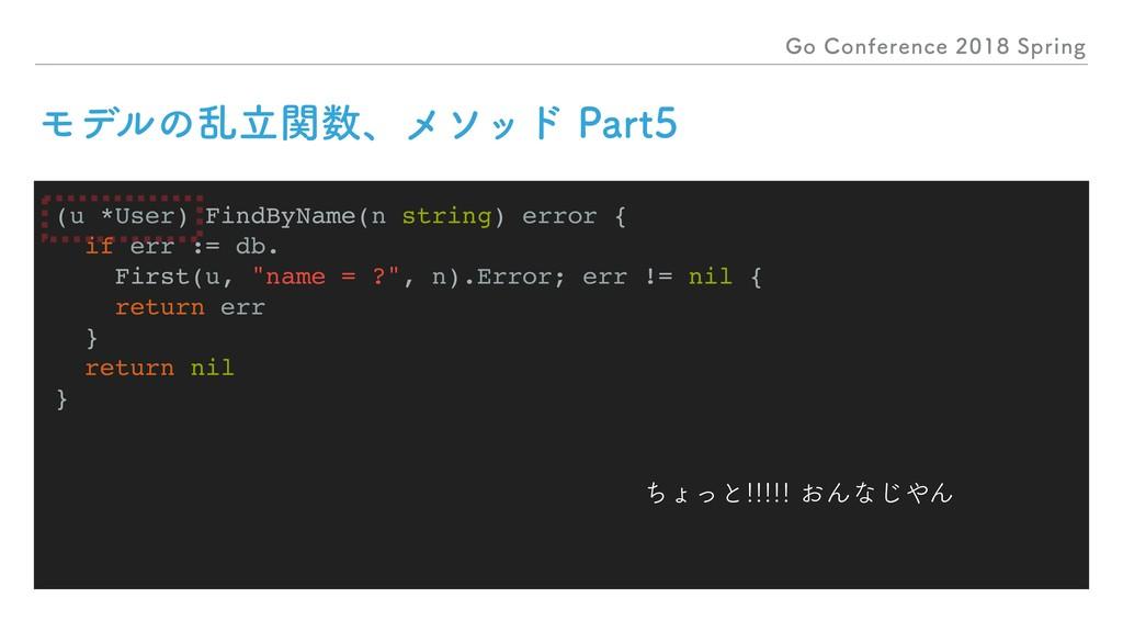 (P$POGFSFODF4QSJOH (u *User) FindByName(...
