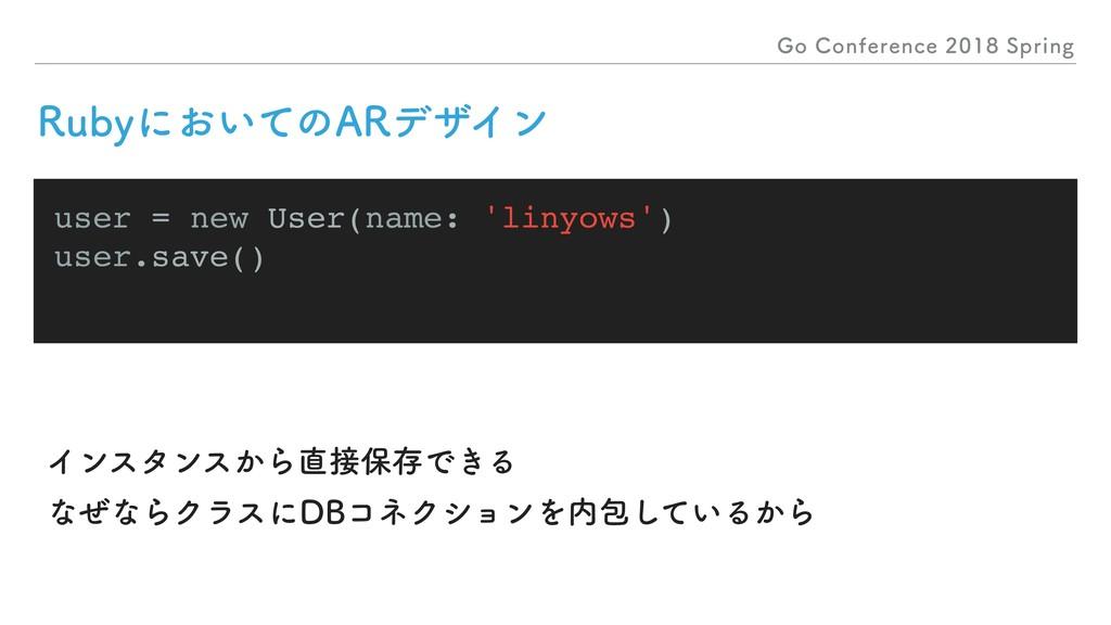(P$POGFSFODF4QSJOH user = new User(name:...