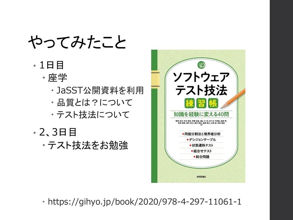 やってみたこと • 1日目  座学  JaSST公開資料を利用  品質とは?について ...