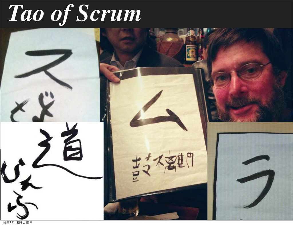 Tao of Scrum 14೥7݄15೔Ր༵೔