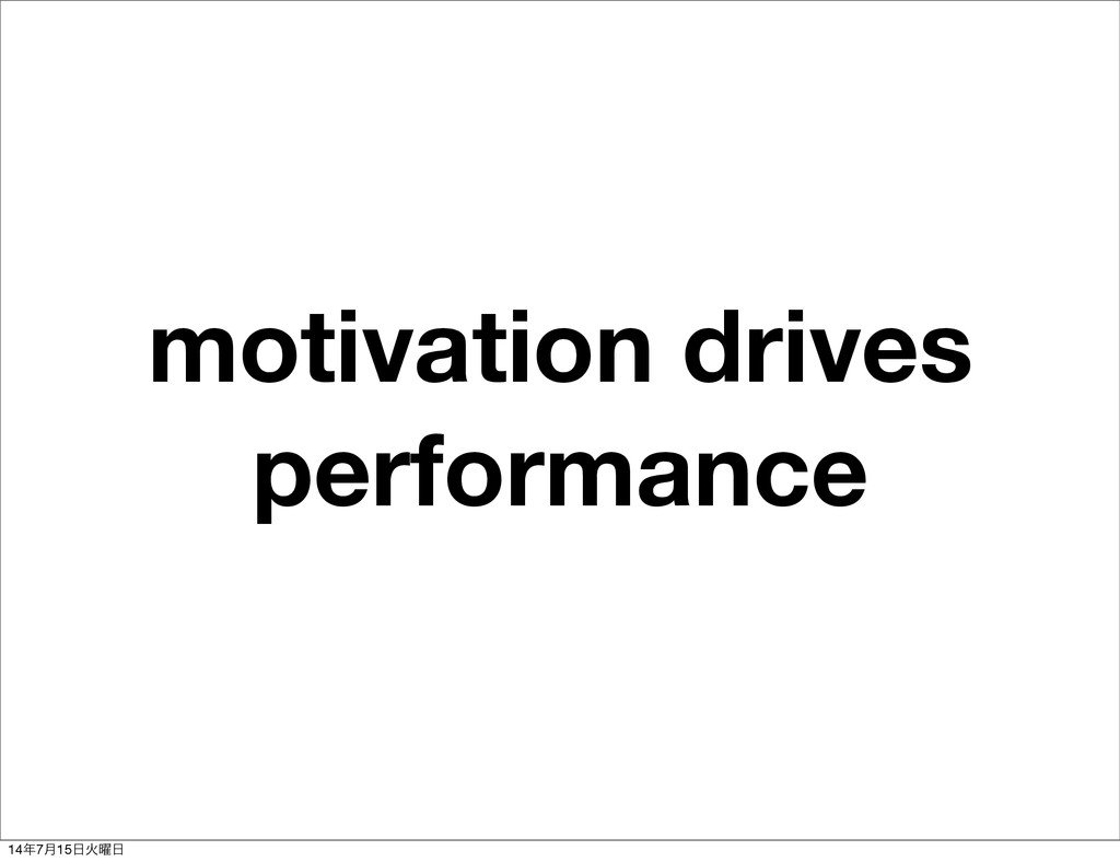 motivation drives performance 14೥7݄15೔Ր༵೔