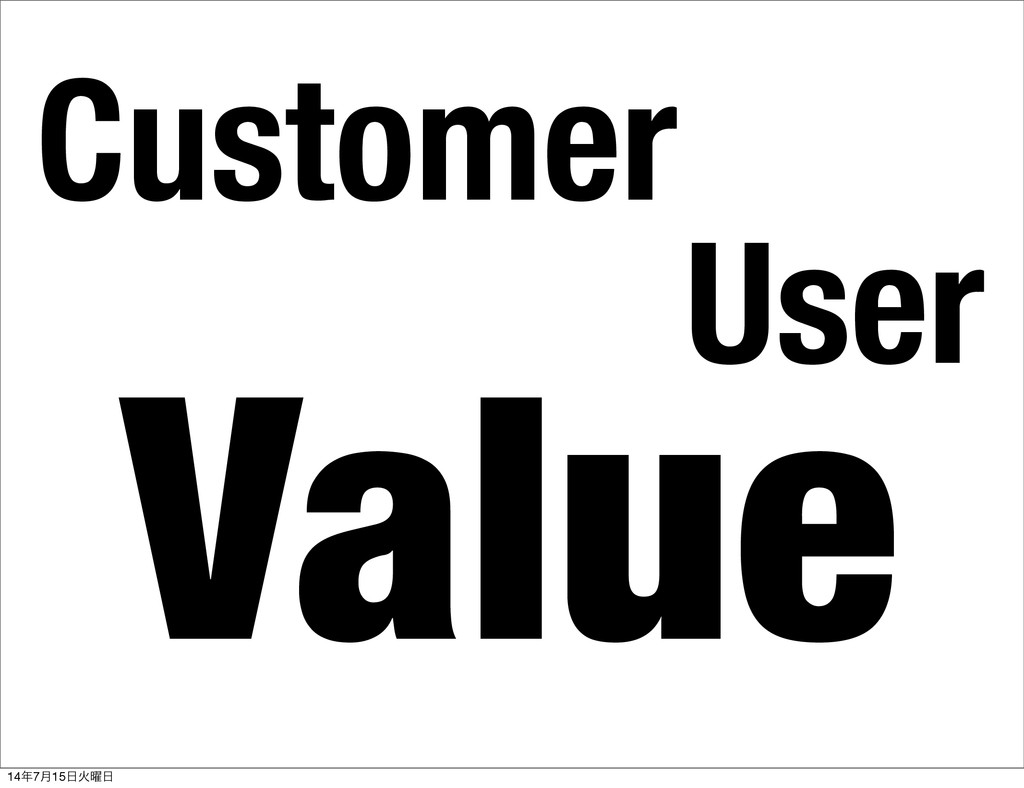 Value Customer User 14೥7݄15೔Ր༵೔