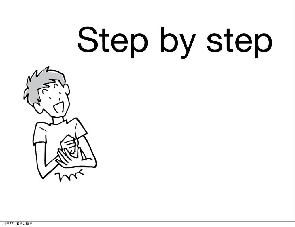 Step by step 147݄15Ր༵