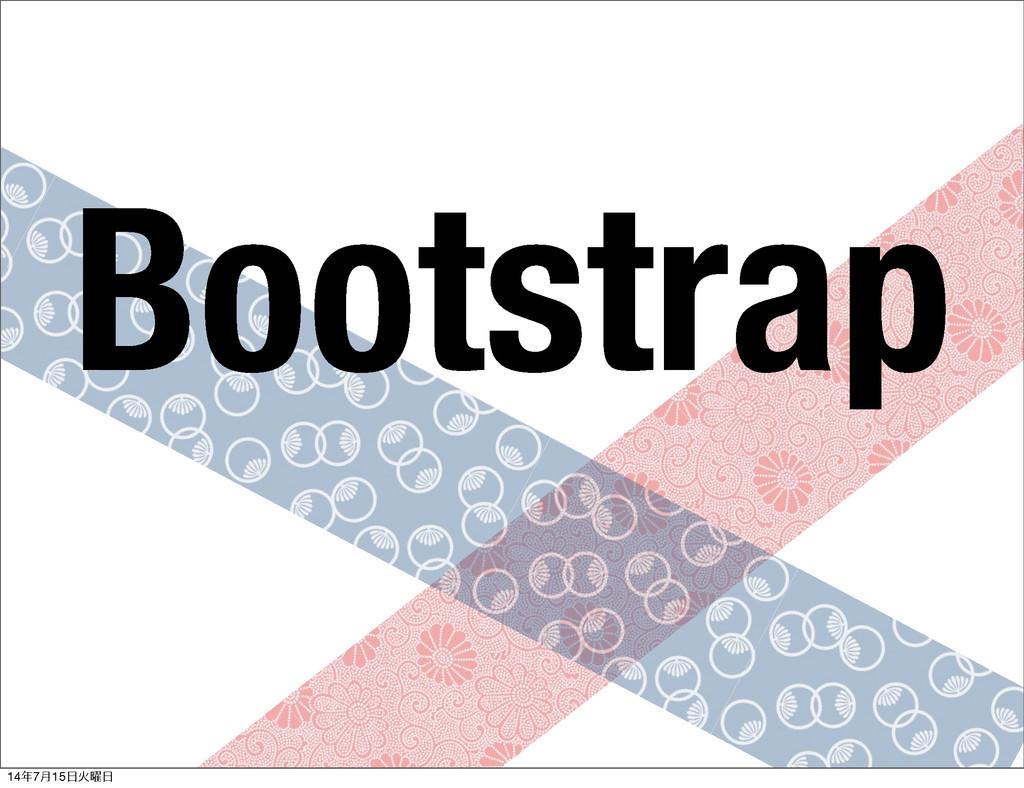 Bootstrap 147݄15Ր༵