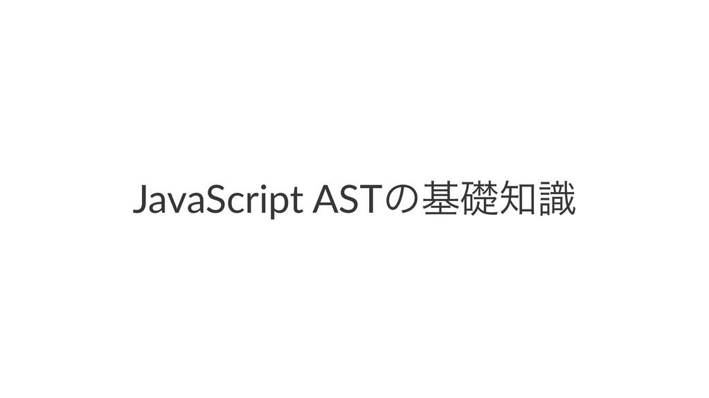 JavaScript ASTͷجૅࣝ
