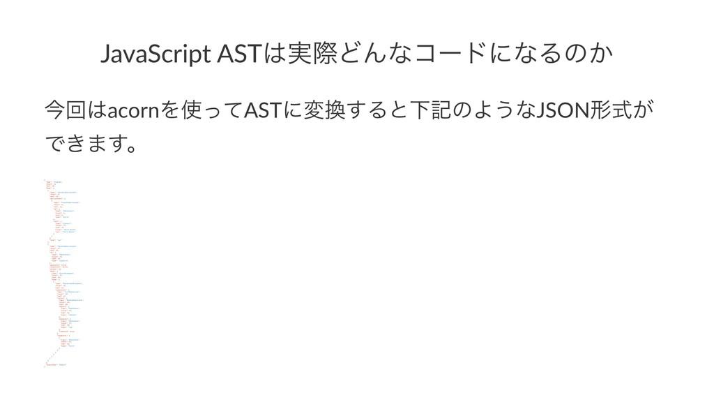 JavaScript AST࣮ࡍͲΜͳίʔυʹͳΔͷ͔ ࠓճacornΛͬͯASTʹม...