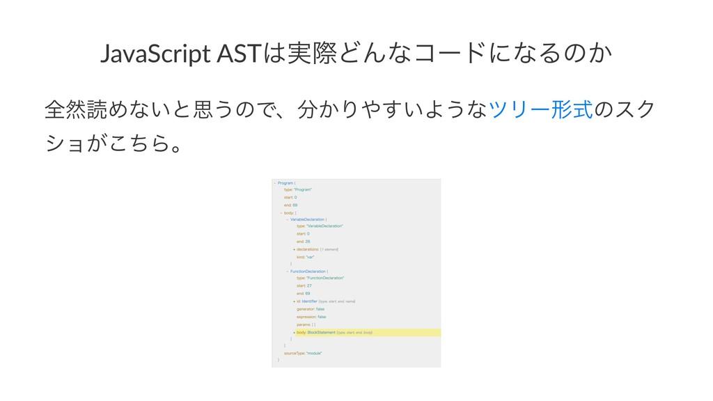 JavaScript AST࣮ࡍͲΜͳίʔυʹͳΔͷ͔ શવಡΊͳ͍ͱࢥ͏ͷͰɺ͔Γ͍͢...