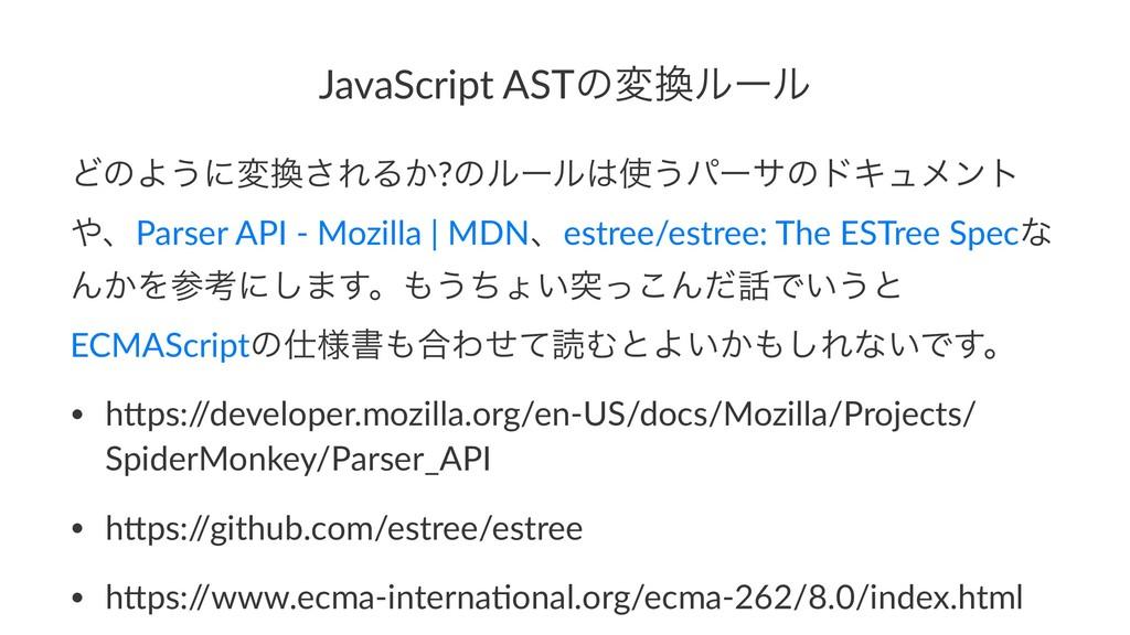 JavaScript ASTͷมϧʔϧ ͲͷΑ͏ʹม͞ΕΔ͔?ͷϧʔϧ͏ύʔαͷυΩϡ...