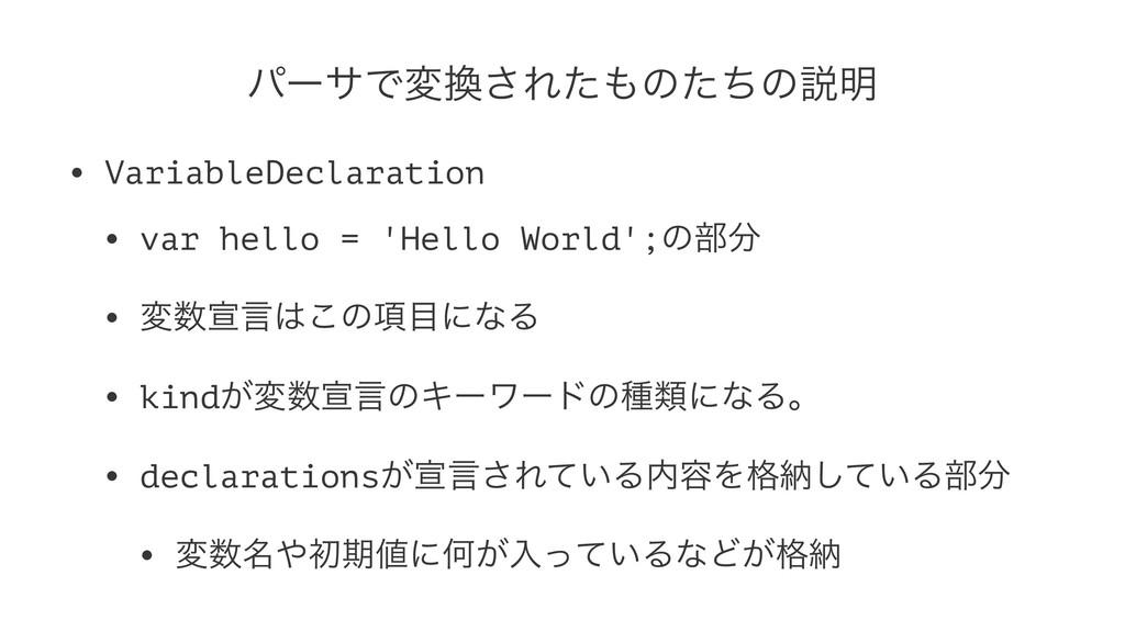 ύʔαͰม͞Εͨͷͨͪͷઆ໌ • VariableDeclaration • var he...