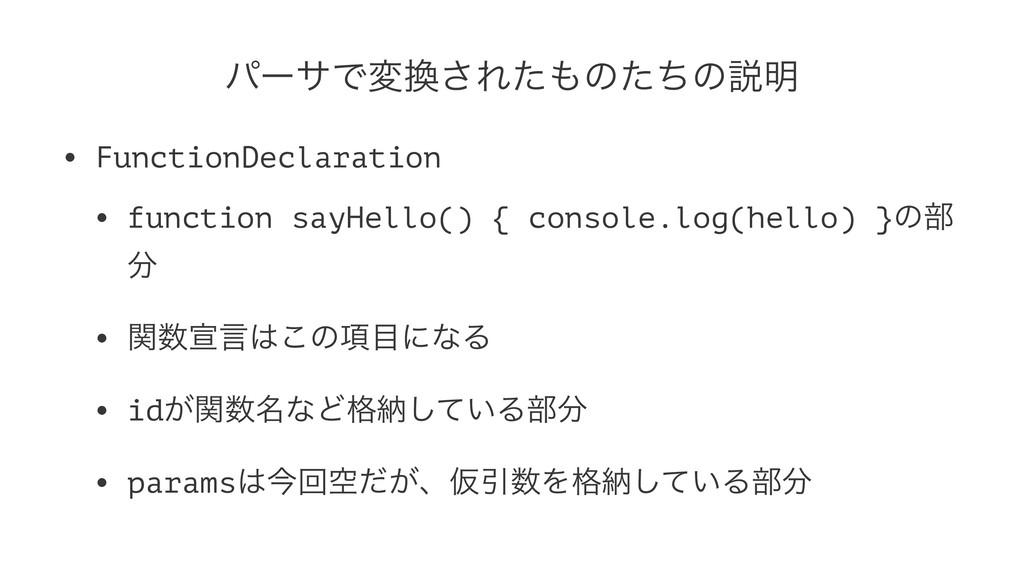 ύʔαͰม͞Εͨͷͨͪͷઆ໌ • FunctionDeclaration • functi...