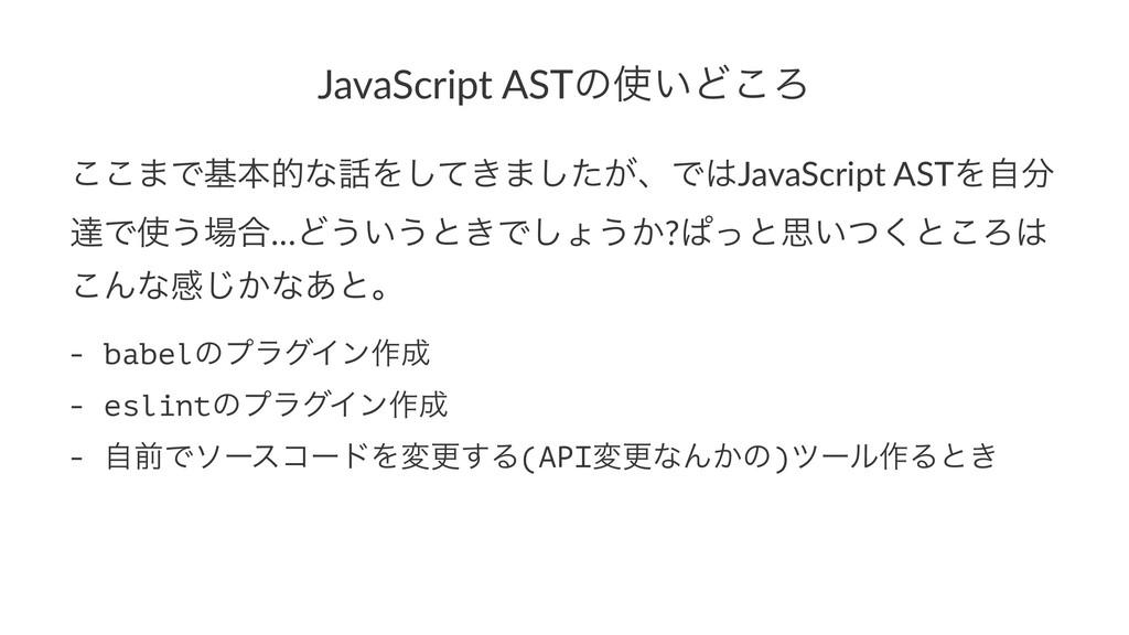 JavaScript ASTͷ͍Ͳ͜Ζ ͜͜·ͰجຊతͳΛ͖ͯ͠·͕ͨ͠ɺͰJavaSc...