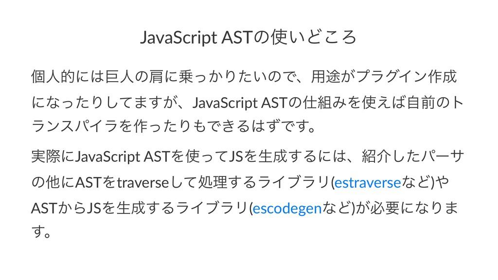 JavaScript ASTͷ͍Ͳ͜Ζ ݸਓతʹڊਓͷݞʹ͔ͬΓ͍ͨͷͰɺ༻్͕ϓϥάΠ...