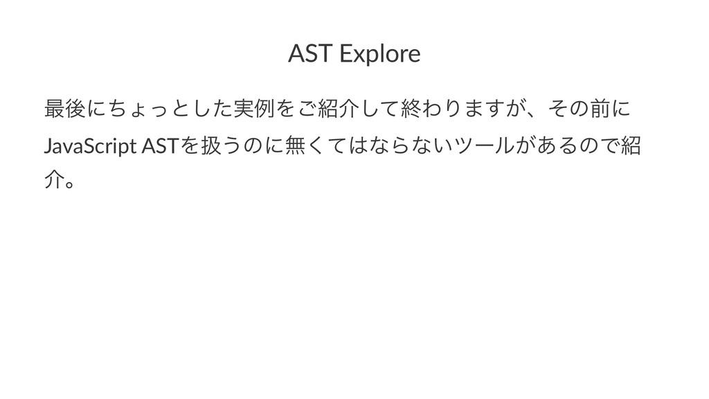 AST Explore ࠷ޙʹͪΐͬͱ࣮ͨ͠ྫΛ͝հͯ͠ऴΘΓ·͕͢ɺͦͷલʹ JavaSc...