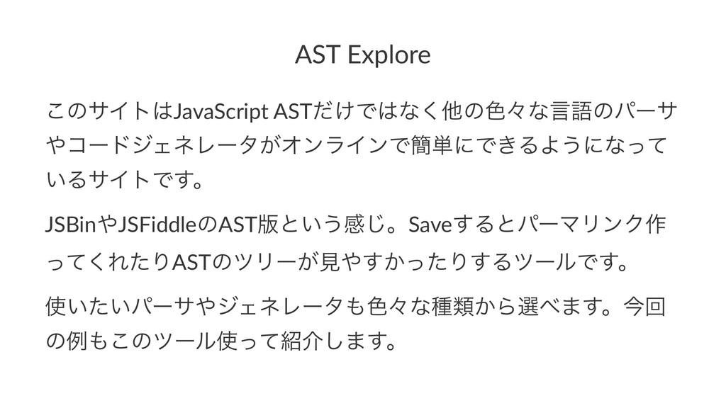 AST Explore ͜ͷαΠτJavaScript AST͚ͩͰͳ͘ଞͷ৭ʑͳݴޠͷύ...