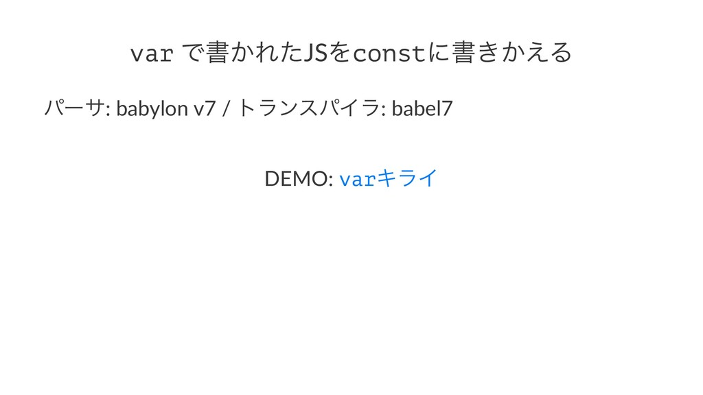 var Ͱॻ͔ΕͨJSΛconstʹॻ͖͔͑Δ ύʔα: babylon v7 / τϥϯεύ...