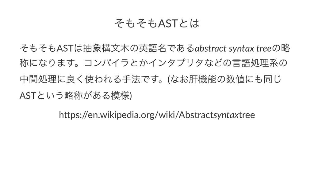 ͦͦASTͱ ͦͦASTநߏจͷӳޠ໊Ͱ͋Δabstract syntax t...