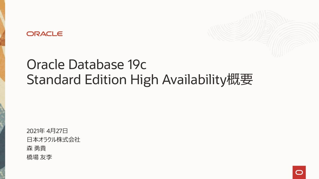 Oracle Database 19c Standard Edition High Avail...