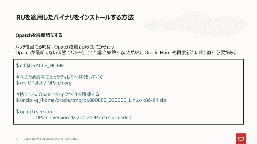 RUを適用したバイナリをインストールする方法 Copyright © 2021, Oracle...