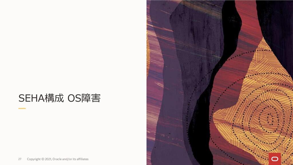 SEHA構成 OS障害 27 Copyright © 2021, Oracle and/or ...
