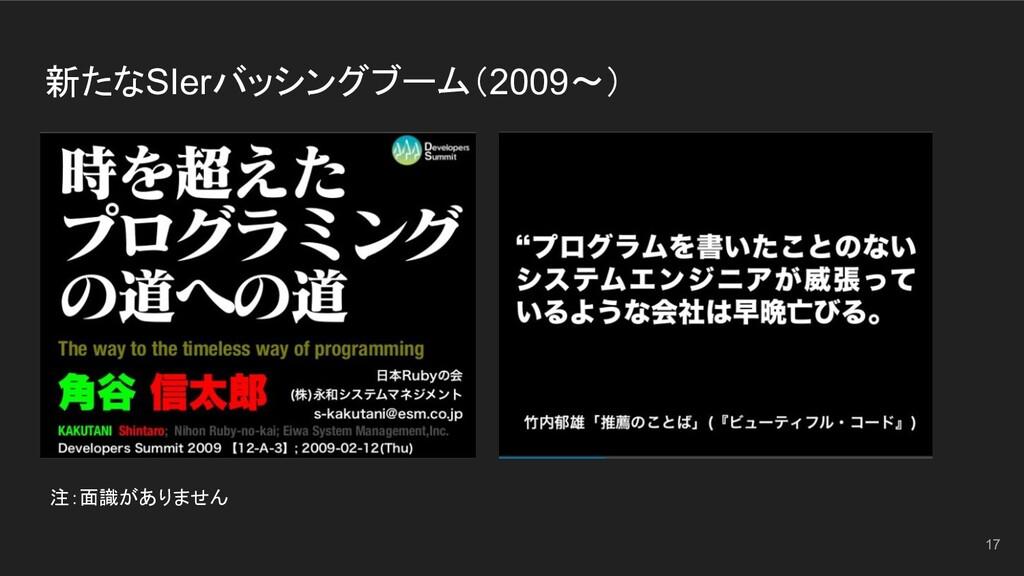 新たなSIerバッシングブーム(2009~) 注:面識がありません 17