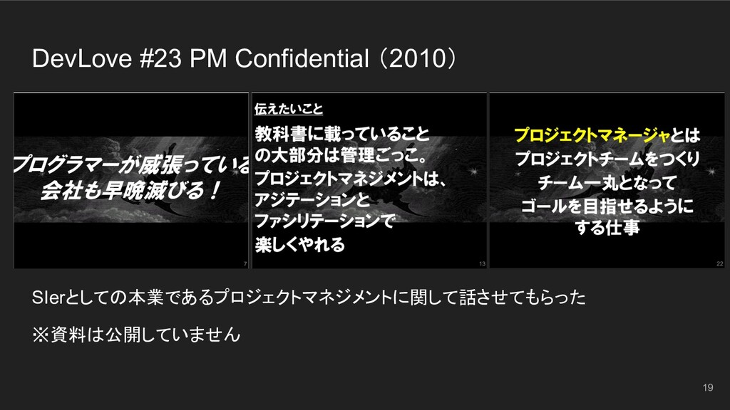 DevLove #23 PM Confidential (2010) 19 SIerとしての本...