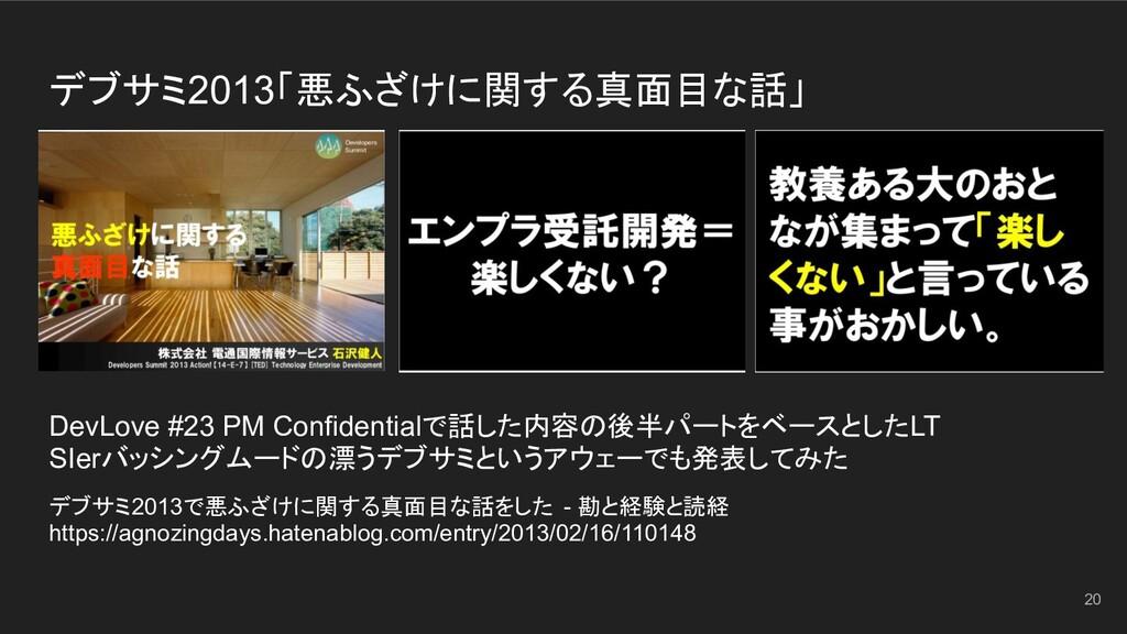 デブサミ2013「悪ふざけに関する真面目な話」 DevLove #23 PM Confiden...