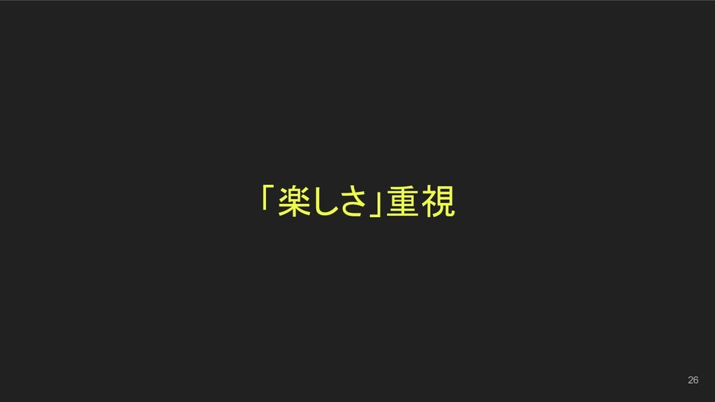 「楽しさ」重視 26