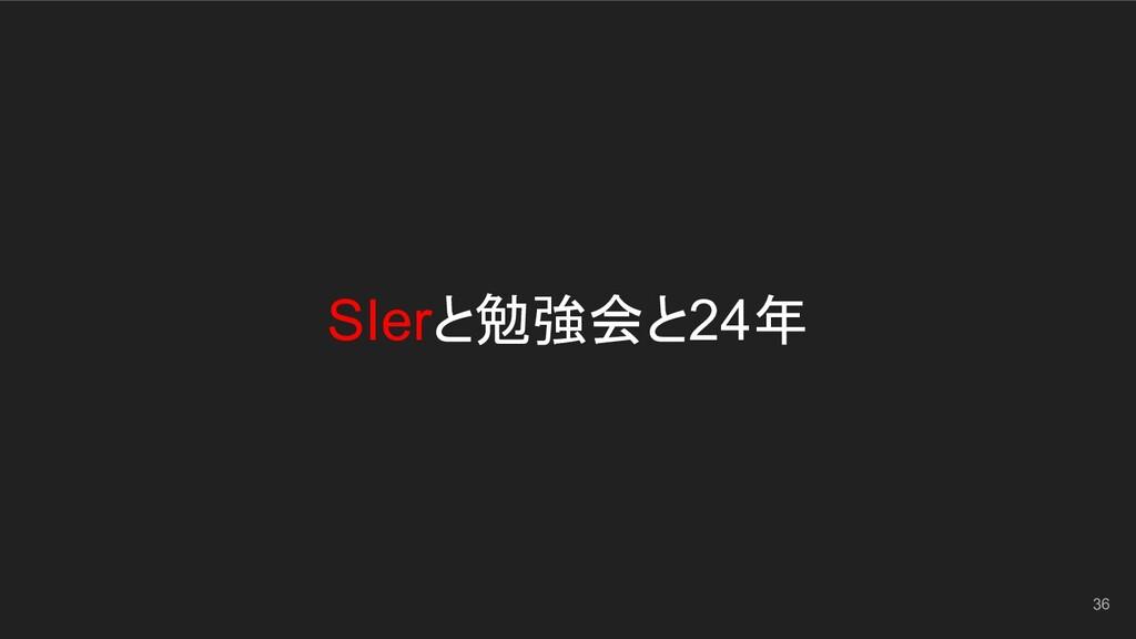 SIerと勉強会と24年 36