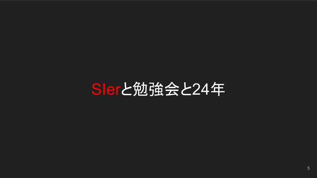 SIerと勉強会と24年 5