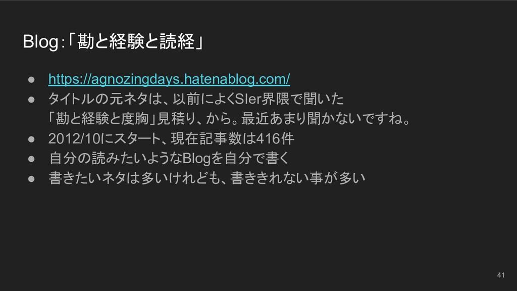 Blog:「勘と経験と読経」 41 ● https://agnozingdays.hatena...