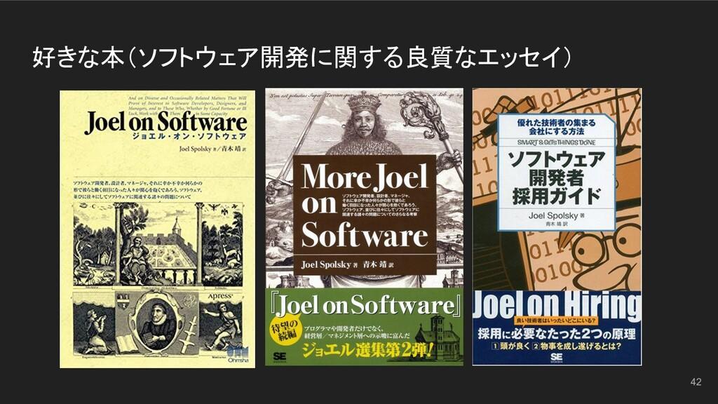 好きな本(ソフトウェア開発に関する良質なエッセイ) 42