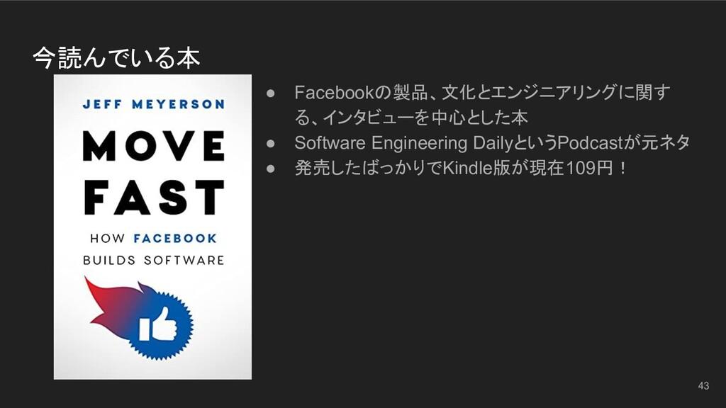 今読んでいる本 ● Facebookの製品、文化とエンジニアリングに関す る、インタビューを中...