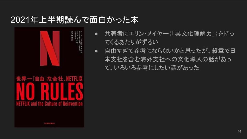 2021年上半期読んで面白かった本 ● 共著者にエリン・メイヤー(「異文化理解力」)を持っ て...