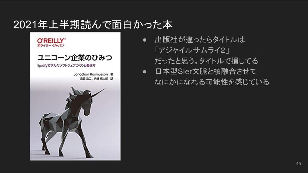 2021年上半期読んで面白かった本 ● 出版社が違ったらタイトルは 「アジャイルサムライ2」 ...