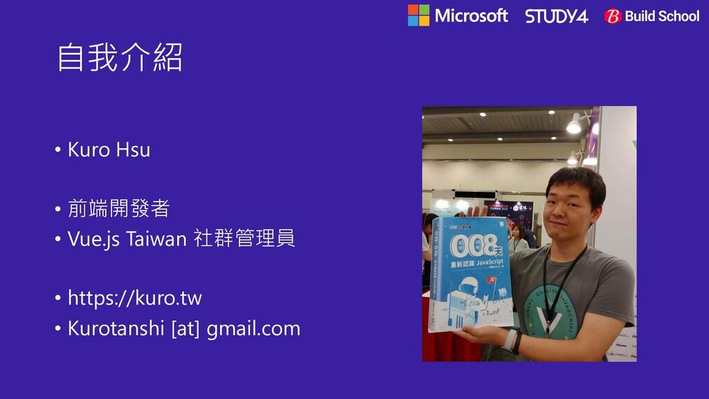 自我介紹 • Kuro Hsu • 前端開發者 • Vue.js Taiwan 社群管理員 •...