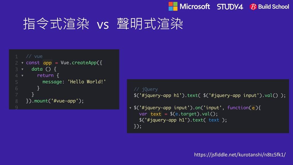 指令式渲染 vs 聲明式渲染 https://jsfiddle.net/kurotanshi/...