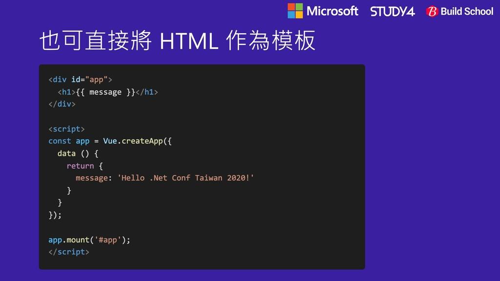也可直接將 HTML 作為模板