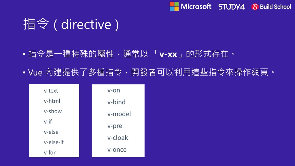指令 ( directive ) • 指令是一種特殊的屬性,通常以 「v-xx」的形式存在。 ...