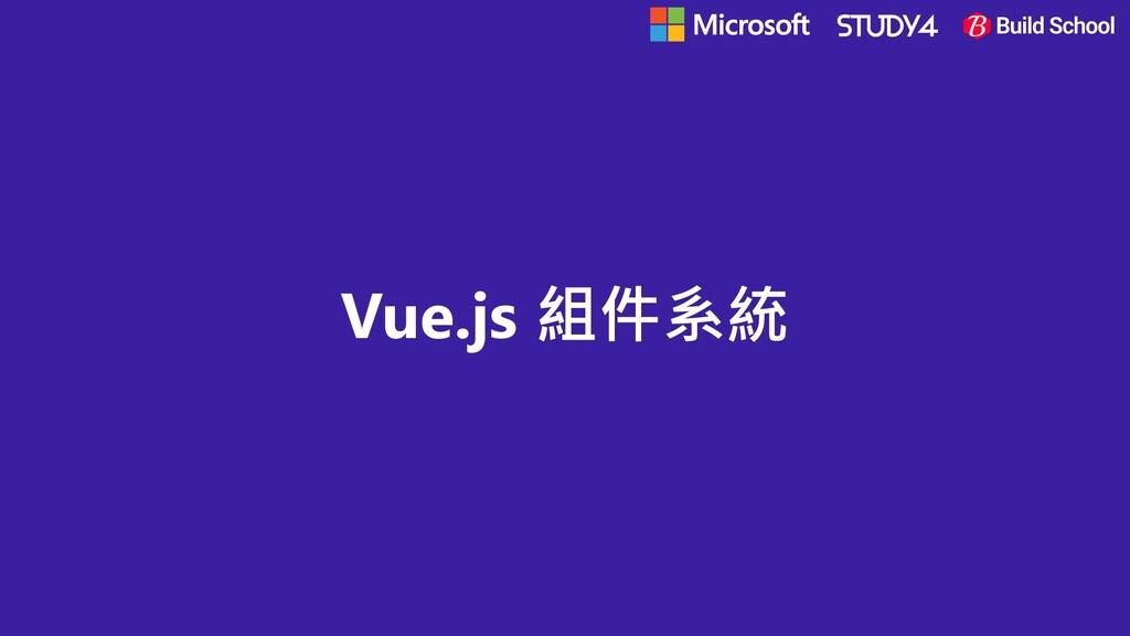 Vue.js 組件系統