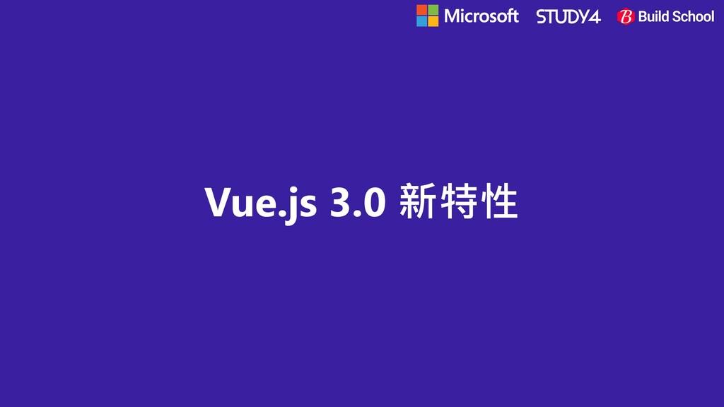 Vue.js 3.0 新特性