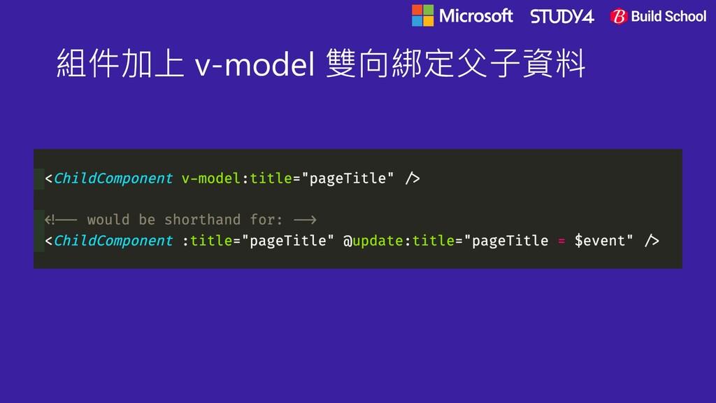 組件加上 v-model 雙向綁定父子資料