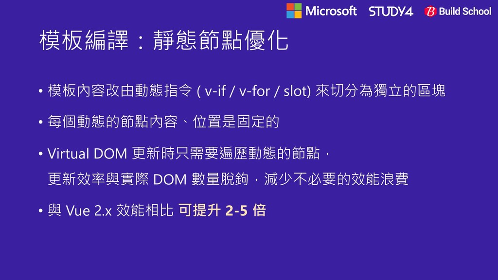 模板編譯:靜態節點優化 • 模板內容改由動態指令 ( v-if / v-for / slot)...