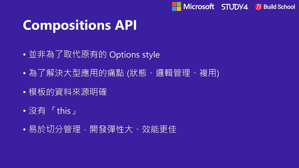 Compositions API • 並非為了取代原有的 Options style • 為了...
