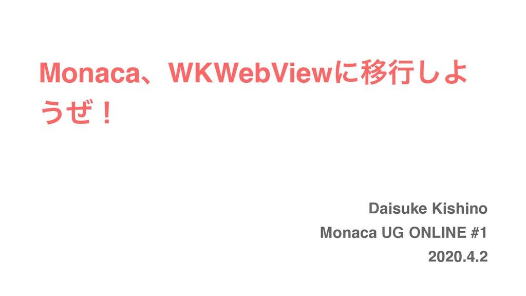 MonacaɺWKWebViewʹҠߦ͠Α ͏ͥʂ Daisuke Kishino Monac...
