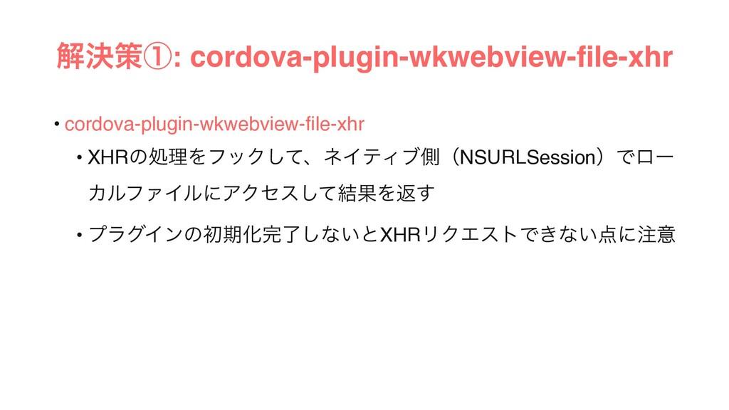 ղܾࡦᶃ: cordova-plugin-wkwebview-file-xhr • cordo...