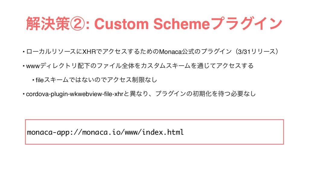 ղܾࡦᶄ: Custom SchemeϓϥάΠϯ • ϩʔΧϧϦιʔεʹXHRͰΞΫηε͢Δͨ...