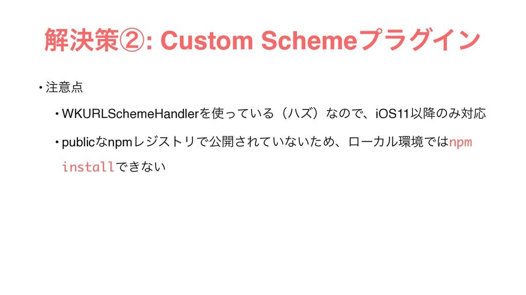 ղܾࡦᶄ: Custom SchemeϓϥάΠϯ • ҙ • WKURLSchemeHan...