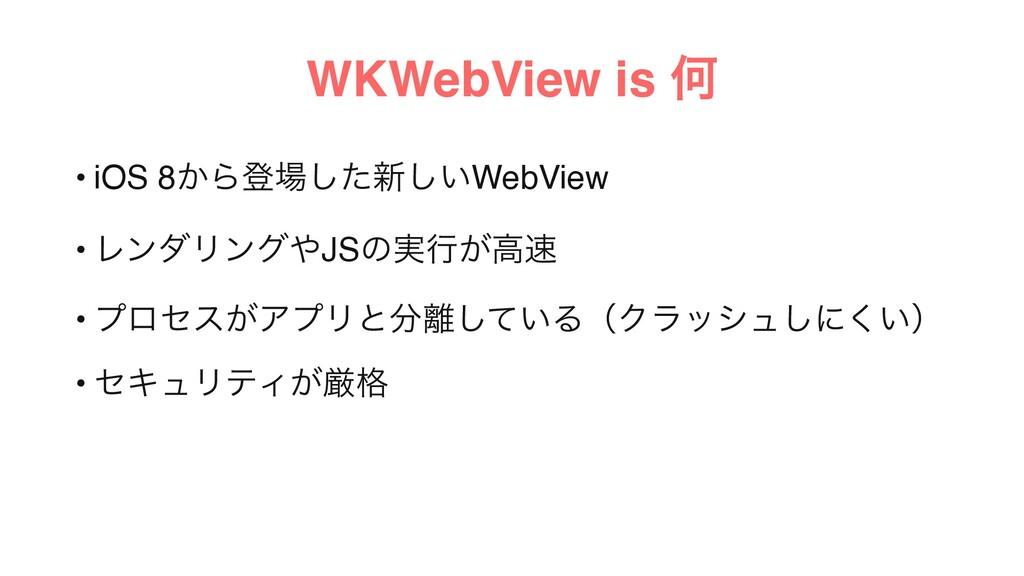 WKWebView is Կ • iOS 8͔Βొͨ͠৽͍͠WebView • ϨϯμϦϯά...